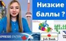 Імміграція до Канади в 2021. Як поліпшити бали в Express Entry в 2021?