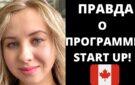 Імміграція до Канади за федеральною програмою Start Up